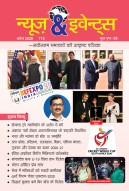 News & Events-Hindi (1 year Registered post)