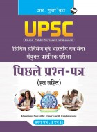 UPSC: Civil Services & IFS (Paper 1 & II) Previous Year Papers (Solved)