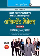 India Post Payments Bank Ltd. (IPPB) : Assistant Manager (JMGS-I) Preliminary Exam Guide