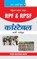 RPF & RPSF Constable Guide
