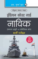 Coast Guard Navik Recruitment Exam Guide (Hindi)