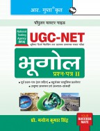NTA-UGC-NET: Geography (Paper II) Exam Guide