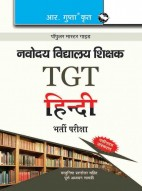 Navodaya Vidyalaya: TGT (Hindi) Recruitment Exam Guide