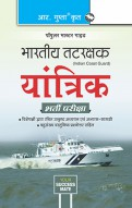 Coast Guard Yantrik Recruitment Exam Guide (Hindi)