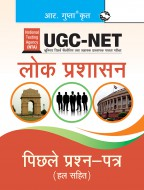 UGC-NET: Public Administration Previous Years' Papers (Solved)