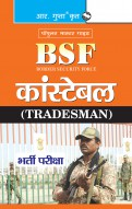 BSF: Constable (Tradesman) Exam Guide