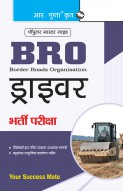 BRO (Border Roads Organisation) Driver (Mechanical Transport / Road Roller) Recruitment Exam Guide