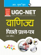 UGC-NET: Commerce Previous Years Paper (Solved)