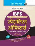 IBPS Specialist Officers Recruitment Exam Guide