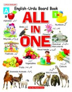 ALL IN ONE English - Urdu Board Book