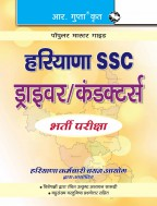 Haryana SSC Conductor/Driver Guide