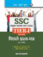 SSC Combined Graduate Level (Tier-I) Previous Years' Papers (Solved) (Hindi)