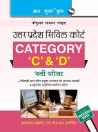 UP Civil Court ('C' and 'D' Category) Exam Guide