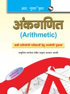 Arithmetic: Useful For All Competitive Examinations