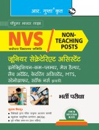 Navodaya Vidyalaya (NVS) Non-Teaching Posts (LDC/SK, Staff Nurse, Catering Asst. & Lab Asst.) Recruitment Exam Guide