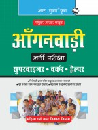 Aanganwadi (Supervisor, Worker, Helper) Recruitment Exam Guide