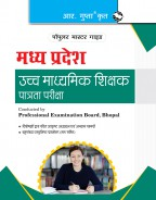 Madhya Pradesh High School Teacher Eligibility Test