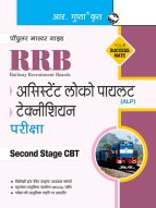 RRB: Assistant Loco Pilot/Technicians (Second Stage CBT: Part-A) Recruitment Exam Guide