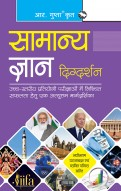 General Knowledge Encyclopaedia (Hindi)