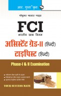 FCI Assistant Grade II and Typist (Hindi) Phase-I & II Recruitment Exam Guide