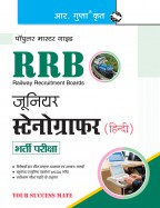 RRB: Junior Stenographer (Hindi) Recruitment Exam Guide