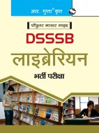 DSSSB: Librarian (One TIER) Exam Guide (Objective Type)