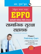 EPFO: Social Security Assistant (Phase-I) Preliminary Exam Guide