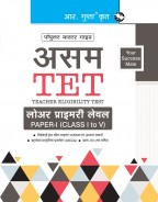 Assam TET: Lower Primary Level Paper-I (for Class I to V) Exam Guide