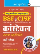 BSF & CISF Constable General Duty (GD) Recruitment Exam Guide