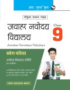 Jawahar Navodaya Vidyalaya (JNV) 9th Class Entrance Exam Guide