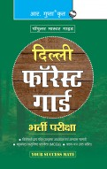 Delhi Forest Guard Recruitment Exam Guide (also useful for Wildlife Guard & Game Watcher)