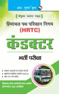 HPSSC: HRTC Conductor Recruitment Exam Guide
