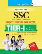 SSC: CGL (Combined Graduate Level) (TIER–I) Exam Guide