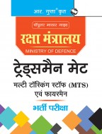 Ministry of Defence : Tradesman Mate, Multi Tasking Staff (MTS) & Fireman Recruitment Exam Guide