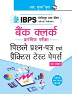 IBPS: Bank Clerk (Preliminary Exam) – Previous Years' Papers & Practice Test Papers (Solved)