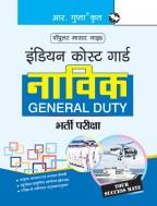 Indian Coast Guard – Navik (General Duty) Recruitment Exam Guide