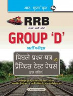 Indian Railways: Group 'D'  (Level–1) Previous Years' Papers & Practice Test Papers (Solved)