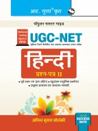 UGC-NET: Hindi (Paper II) Exam Guide