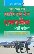 Indian Air Force: Airmen Selection Test (Group 'X') Technical Trades Exam Guide