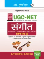 UGC-NET: Music (Paper II) Exam Guide