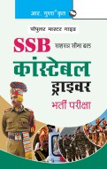 SSB (Sashastra Seema Bal) Constable Driver Recruitment Exam Guide