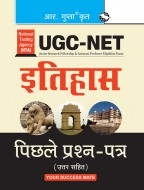UGC-NET: History Previous Years' Paper (Solved)