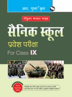 Sainik School 9th Class (IX) Entrance Exam Guide