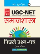 UGC-NET: Sociology Previous Years Papers (Solved) (Paper-I, II & III)