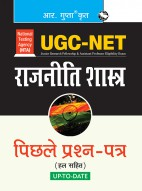 UGC-NET: Political Science Previous Years Papers (Solved)