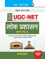 UGC-NET: Public Administration (Paper II) Exam Guide