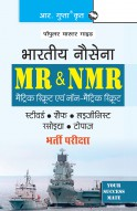 Indian Navy: MR & NMR (Steward, Chefs, Hygienists, Cook, Topass) Recruitment Exam Guide