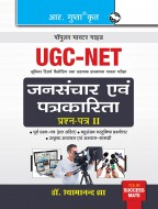 UGC-NET: Mass Communication & Journalism (Paper II) Exam Guide