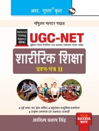NTA-UGC-NET: Physical Education (Paper II) Exam Guide