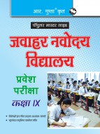 Jawahar Navodaya Vidyalaya Exam Guide for (9th) Class IX